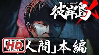 ショートアニメ『彼岸島X』#02【樽人間】本編.