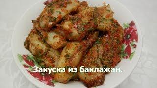 Закуска из баклажан | Очень вкусные баклажаны