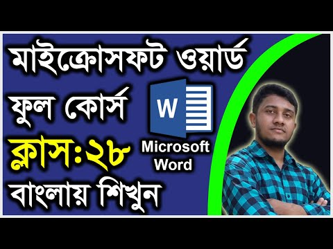 How To Use/Resize Picture Position Options In Microsoft Word Bangla Tutorial Part-28 (Awal Creative)