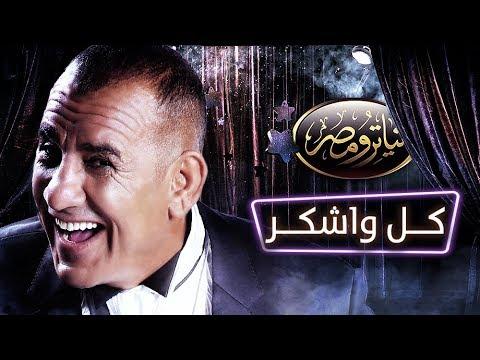 تياترو مصر - الموسم الثالث - الحلقة 17 السابعة عشر - كل وأشكر | Teatro Masr - Kol w oshkr HD