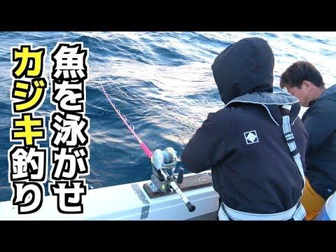 カジキマグロ釣りに挑戦!!