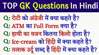 Top GK/ General knowledge/ important GK Questions and answers for all competitive exams part 21