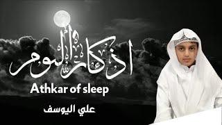 أذكار النوم - راحة وسكينة 💚    علي عبدالسلام اليوسف   Athkar of Sleep - Ali Al-Yousef