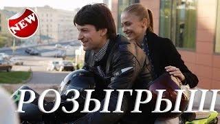 Розыгрыш (2015), детектив, комедия, мелодрама - смотреть онлайн фильм розыгрыш, анонс