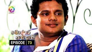 Monara Kadadaasi Episode 73 || මොණර කඩදාසි | සතියේ දිනවල රාත්රී 10.00 ට ස්වර්ණවාහිනී බලන්න... Thumbnail