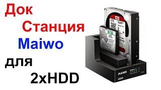 Обзор Док Станции Maiwo для 2xHDD 2.5, 3.5 !!!