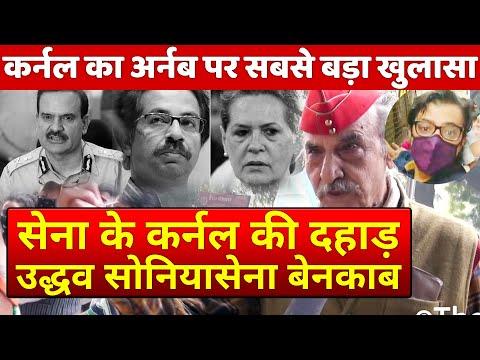 Colonel Full support Arnab Goswami Republic exposes Uddhav Thackeray Sonia Parambir Sharad Pawar