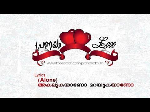 Akalukayano marayukayano | അകലുകയാണോ മറയുകയാണോ | Alone | Lyrics | PRANAYAM | പ്രണയം