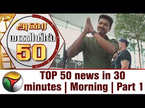 Top 50 News in 30 Minutes   Morning   14/10/2017   Puthiya Thalaimurai TV