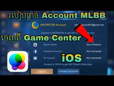 How To Disconnect A Mobile Legend Account From Game Center |  E-TO GAME