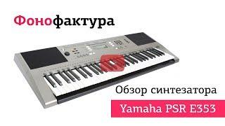 Обзор синтезатора Yamaha PSR E353