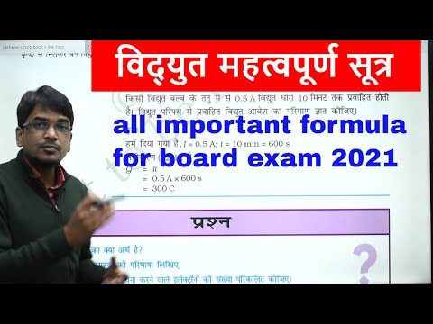 Vidhyut Class 10 All Important Formula Sutra For Board Exam 2021 | विद्युत धारा  महत्वपूर्ण सूत्र