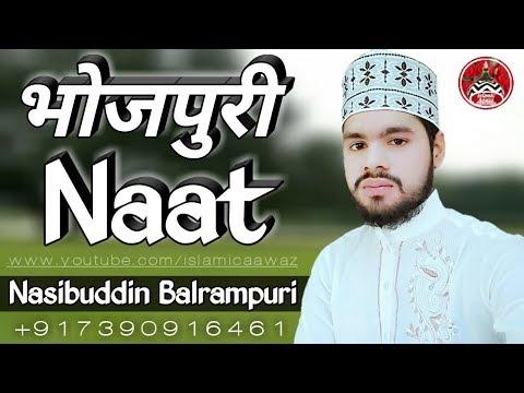 भोजपुरी बेस्ट नात    Bhojpuri Naat Sharif 2018    By Nasibuddin Balrampuri - Naat Online Video