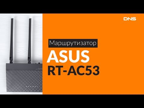 Распаковка маршрутизатора ASUS RT-AC53 / Unboxing ASUS RT-AC53