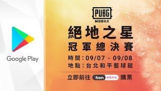 2019《PUBG MOBILE:絕地求生M》 絕地之星 冠軍總決賽在台北! - Google Play