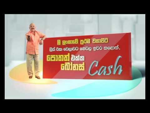 AFC   Leasing - Sinhala