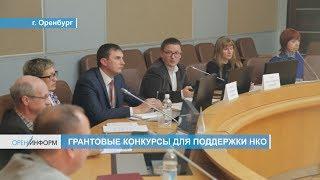 Грантовые конкурсы для поддержки НКО региона обсудили за «Круглым столом»