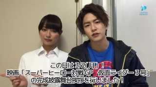 映画『スーパーヒーロー大戦GP 仮面ライダー3号』が、 3/21に公開されま...