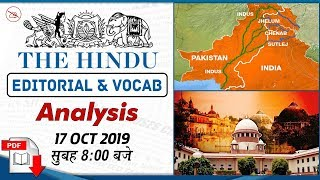 The Hindu Editorial Analysis | 17 October 2019 | UPSC | Bank | SSC | Railway | 8:00 AM