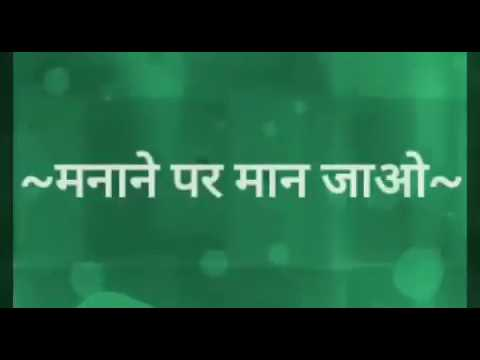 Suvichar - Manane Par Maan Jao (Hindi Quotes)  सुविचार - मना