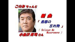 今回は新曲「青春の忘れもの」の「小金沢昇司」さんです。杜このみさん...