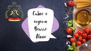 Сибас в соусе бер блан - простые рецепты  мастер-класс