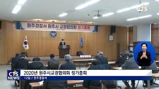 2020년 원주시교경협의회 정기총회 (강원, 홍석진)