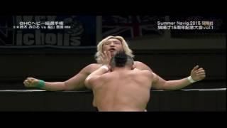 NOAH | NOAH 2016 | Minoru Suzuki vs Yoshihiro Takayama Subscribe NO...