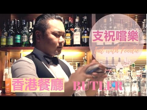 【Eatwithfoodie】Butler - Hong Kong Cocktail Bar Experience