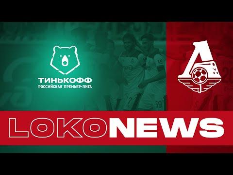 #LOKO NEWS // Свежий выпуск