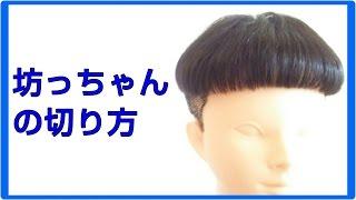 男の子坊っちゃん刈り|キッズカットの仕方 thumbnail
