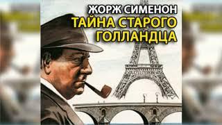 Тайна старого голландца, Жорж Сименон радиоспектакль слушать онлайн