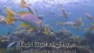 Арнадым саған әнімді. Қ.Қазыбеков Kazakh Karaoke, Казахское караоке
