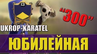 ЮБИЛЕЙНАЯ КВ - UKROP-KARATEL [Clash of Clans]