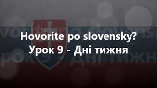 Словацька мова: Урок 9 - Дні тижня