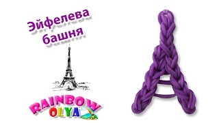 ЭЙФЕЛЕВА БАШНЯ из резинок на крючке | Eiffel Tower Rainbow loom charm hook only