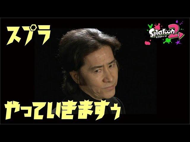 【スプラトゥーン2】似てないモノマネシリーズ 古畑任三郎編