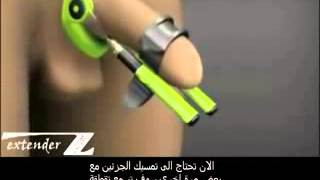 Repeat youtube video و اخيرا جهاز تكبير العضو الذكري (مضمون 100%)