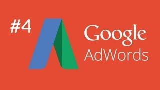 AdWords - #4 – Расширения объявлений