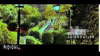 王力宏 Leehom Wang《愛一點》Love a Little 官方 Official MV