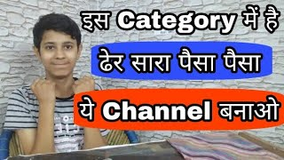 ये Best Topic For Youtube Channel Videos Categories List Choose में More Money Earnings है | Hindi