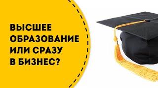 Нужно ли высшее образование в 2018 году?