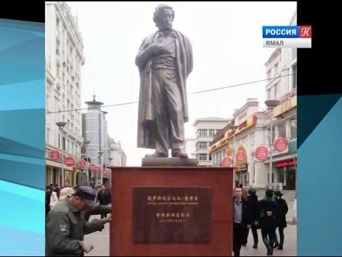 В Китае установили памятник Пушкину с ошибками в надписи на постаменте