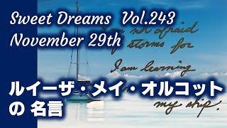 Sweet Dreams vol. 243 ~ルイーザ・メイ・オルコットの名言~