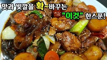 식당보다 맛있는 [찜닭] 만드는 비법 레시피! Braised Spicy Chicken with Vegetables
