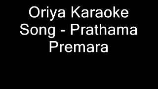Oriya Karaoke Song -  Prathama Premara