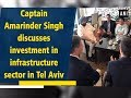 Captain Amarinder Singh discusses investment in infrastructure sector in Tel Aviv - #ANI News