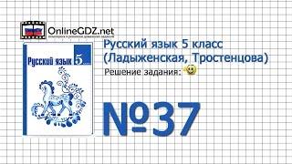 Задание № 37 — Русский язык 5 класс (Ладыженская, Тростенцова)