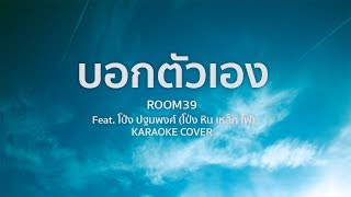 บอกตัวเอง - ROOM39 Feat.โป่ง ปฐมพงศ์ (โป่ง หิน เหล็ก ไฟ) คาราโอเกะ [KARAOKE COVER]