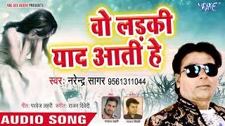 Narendra Sagar का सबसे दर्द भरा गीत 2018 - Wo Ladaki Yaad Aati Hai - Bhojpuri Hit Song 2018